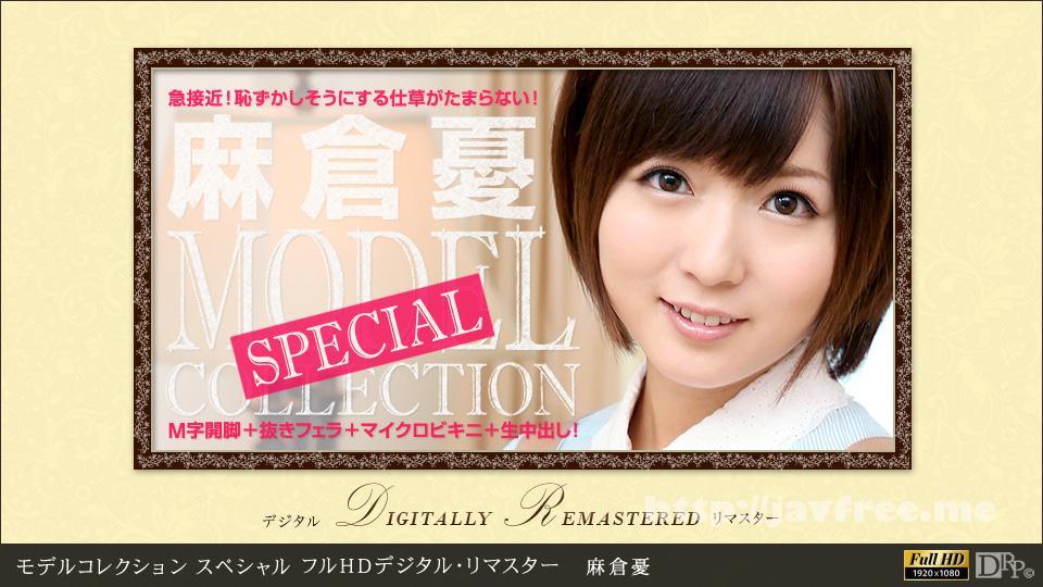 一本道 102513_005 麻倉憂 「モデルコレクション スペシャル 麻倉憂 フルHDデジタル・リマスター」