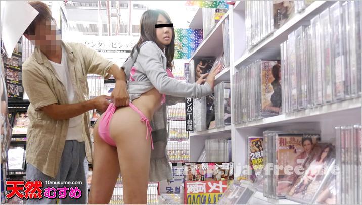 天然むすめ 102613_01 水着でAVを借りて車内で実践鑑賞会 永田優香