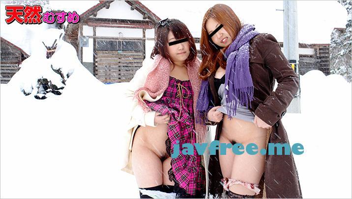 天然むすめ 040313_01 おんな友達といっしょ~ 粉雪が降りしきる中で友達と露出