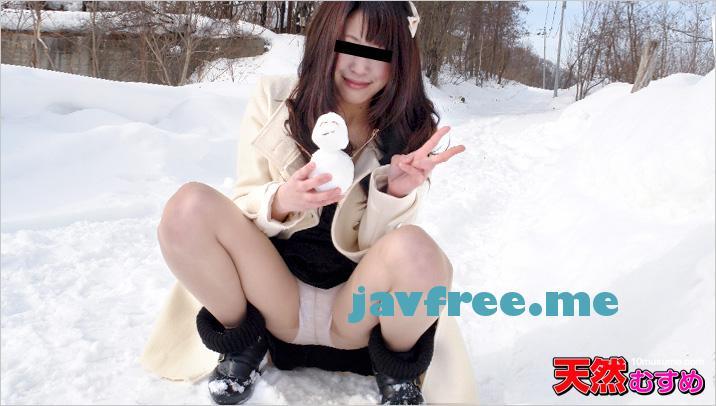 天然むすめ 061413_01 雪原露出 ~オマンコに雪が付いてヒャッ!
