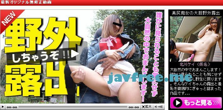 天然むすめ 091912_01 美尻痴女の大胆野外露出 北川ケイ