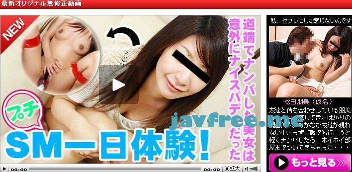 天然むすめ 092012_01-清楚な素人娘とプチSM 松田朋美