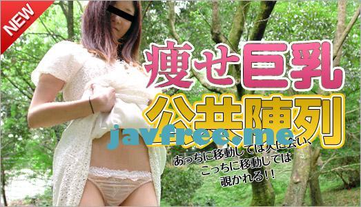 天然むすめ 120112_01 スレンダー巨乳ちゃんの猥褻物陳列