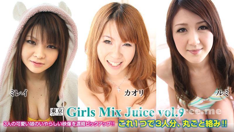 カリビアンコム プレミアム 110614_996 Girls Mix Juice vol.9