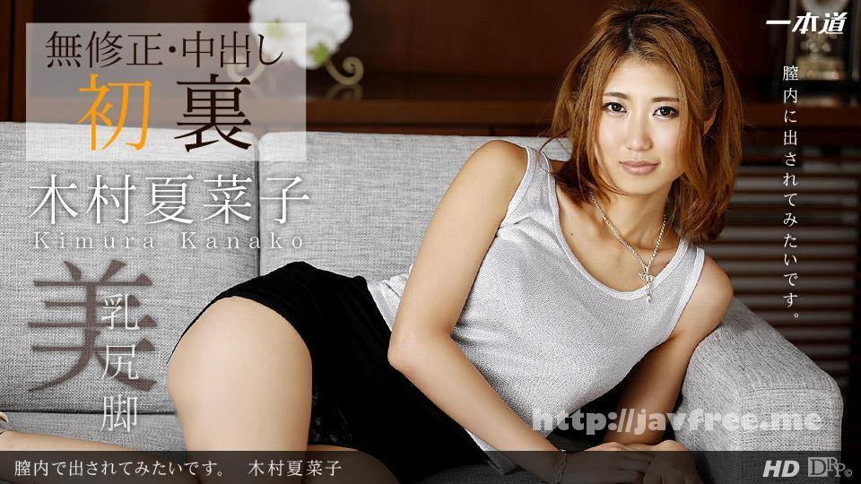 一本道 111513_698 木村夏菜子 「膣内で出されてみたいです。」