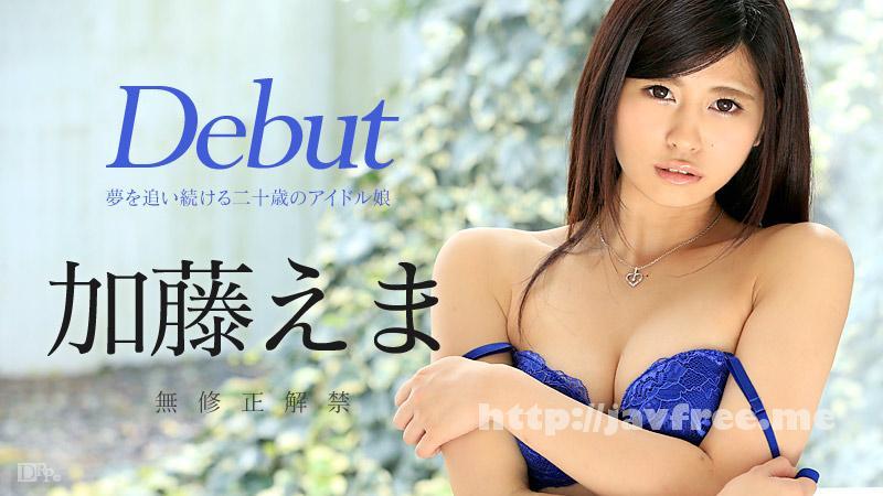カリビアンコム 111916-307 Debut Vol.34 〜夢を追い続ける二十歳のアイドル娘〜 加藤えま -