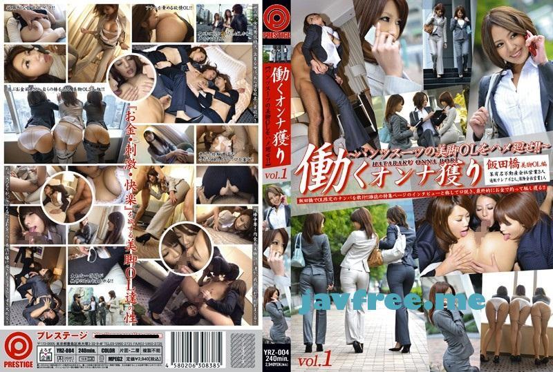 [HQ][YRZ-004]Done female catch [  HAME turn a beautiful leg clerical worker of a pantsuit! !,], vol.1