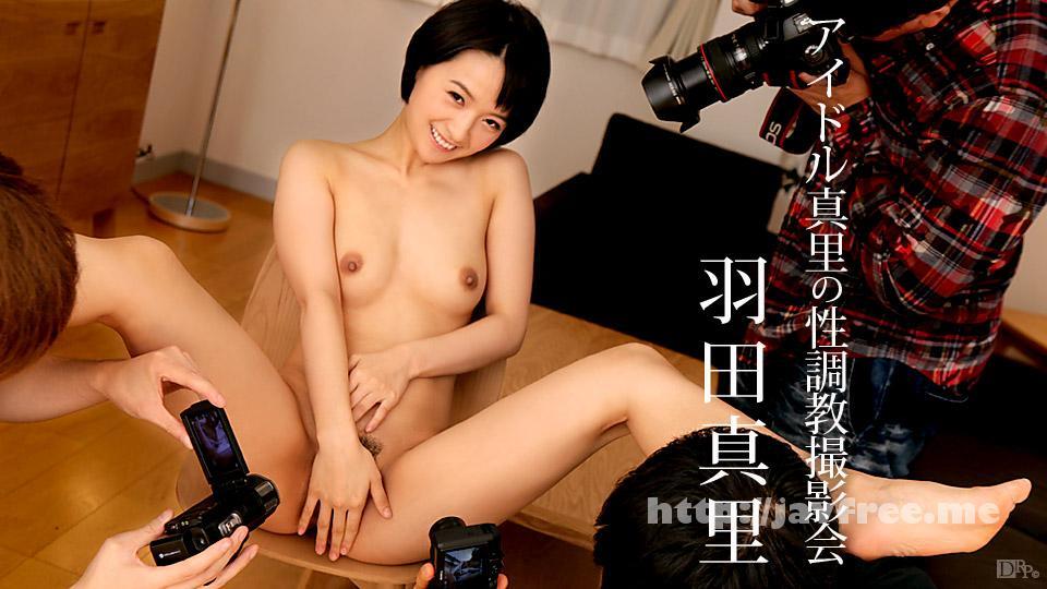 カリビアンコム 121016-322 アイドル真里の性調教撮影会 羽田真里 -