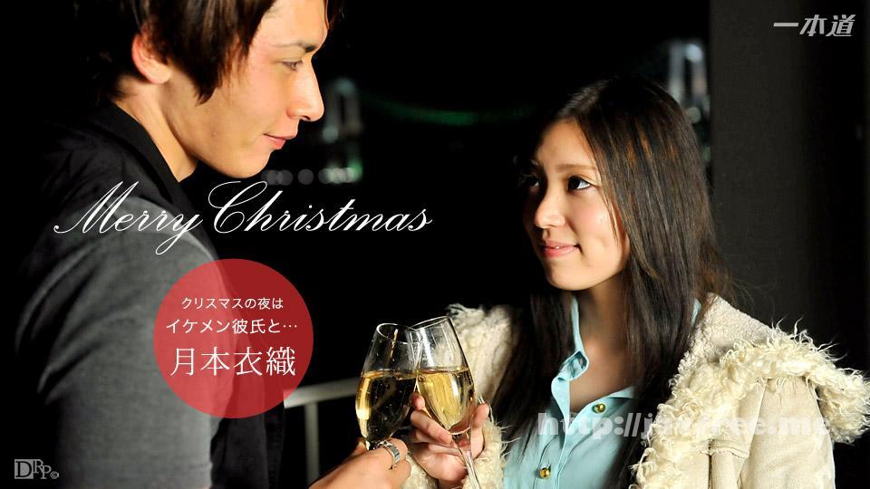 一本道 121516_445 クリスマスデート月本衣織