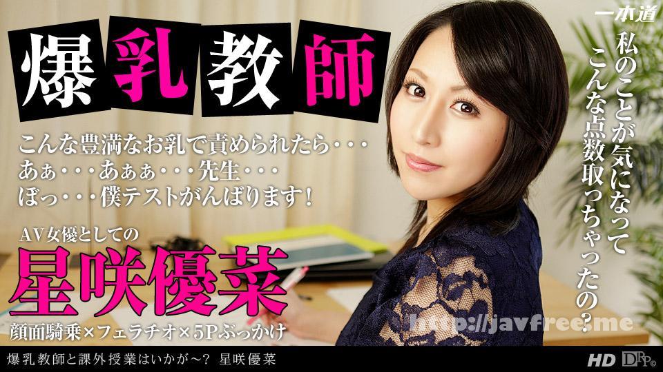 一本道 121713_716 星咲優菜 「爆乳教師の課外授業はいかが〜?」