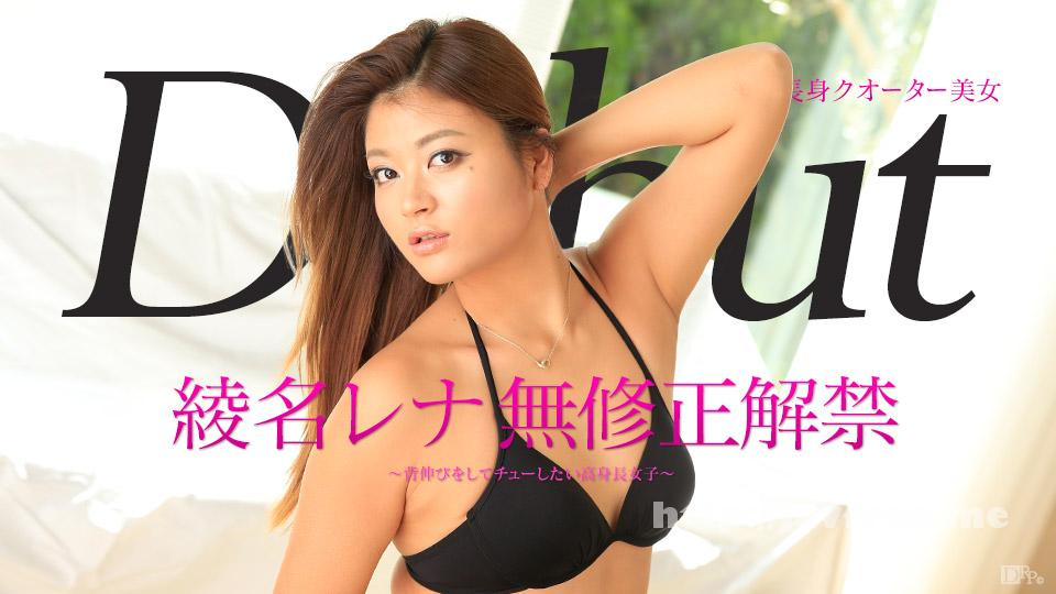 カリビアンコム 122016-328 Debut Vol.37 〜背伸びをしてチューしたい高身長女子〜 綾名レナ -