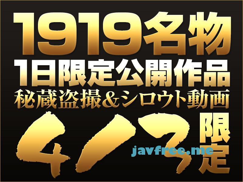 1919gogo 5894 1日限定公開激ヤバ作品4月3日