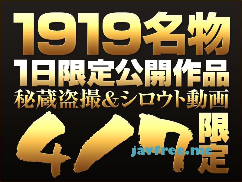 1919gogo 5898 1日限定公開激ヤバ作品4月7日