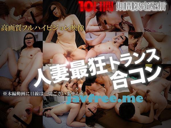XXX-AV 19813 催眠覚醒 人妻最狂合コン~其の参~高画質フルHDSP VIP限定版