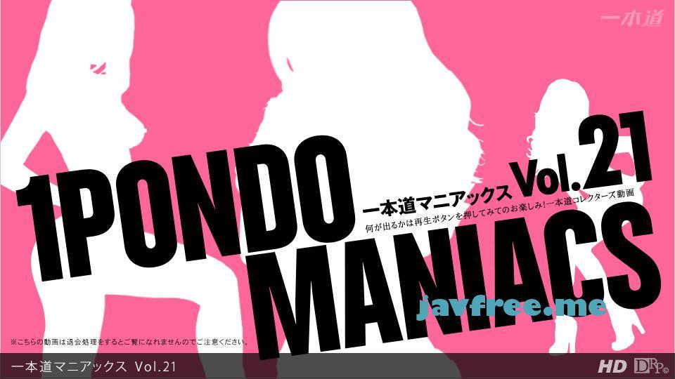 一本道 012513_001 お宝女優「一本道マニアックス Vol.21」