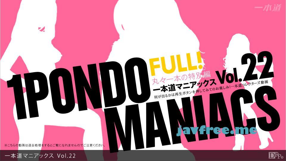 一本道 020913_001 お宝女優 「一本道マニアックス Vol.22 FULL!」