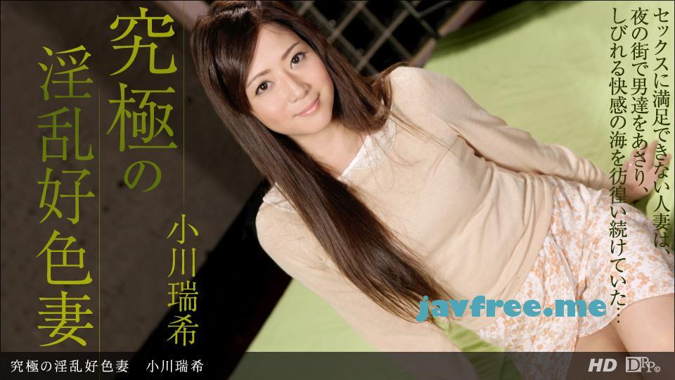 一本道 032113_554 小川瑞希「究極の淫乱好色妻」