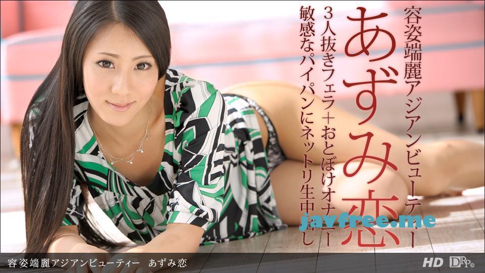 一本道 052513_598 あずみ恋 「容姿端麗アジアンビューティー」