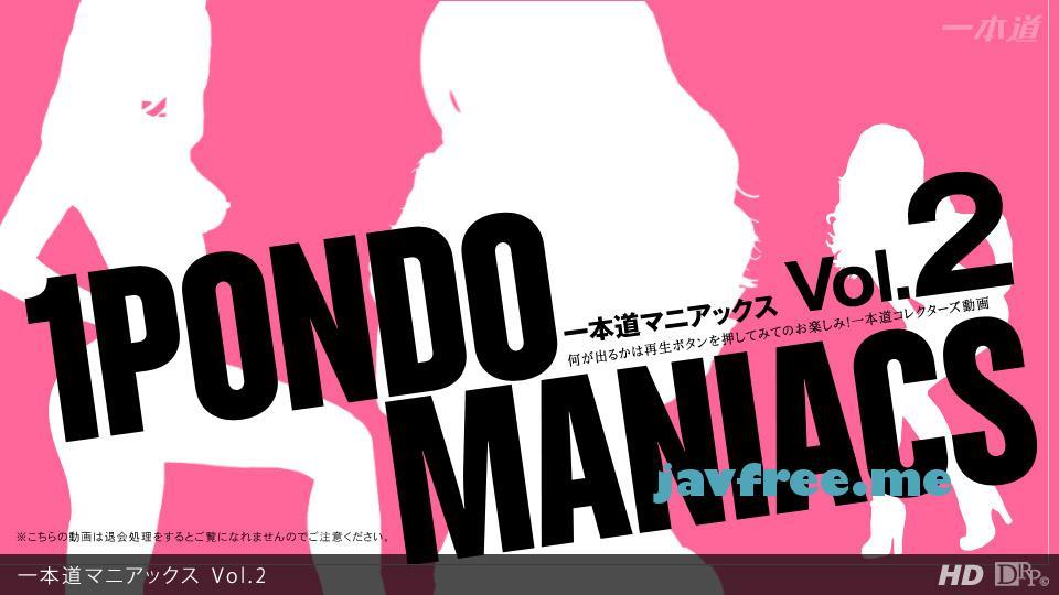 一本道 061312_001 お宝女優 「一本道マニアックス Vol.2」