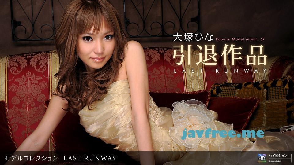 一本道 061909_611「Model Collection select…67 LAST RUNWAY」