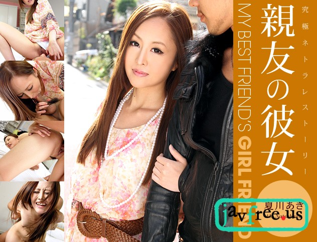 一本道 062411_122 夏川あき 「親友の彼女6」