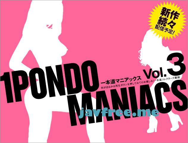 一本道 062912_001 お宝女優 「一本道マニアックス Vol.3」