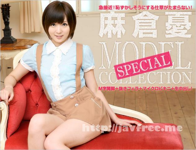 一本道 081813_001 麻倉憂「モデルコレクション スペシャル 麻倉憂」