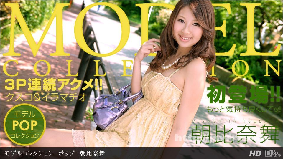 一本道 083013_653 朝比奈舞「モデルコレクション ポップ 朝比奈舞」