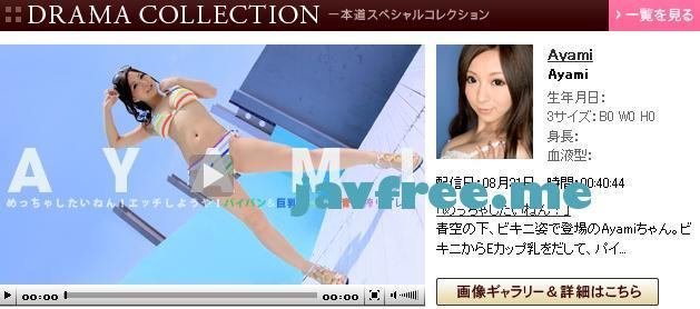 一本道 083112_418 Ayami 「めっちゃしたいねん!」