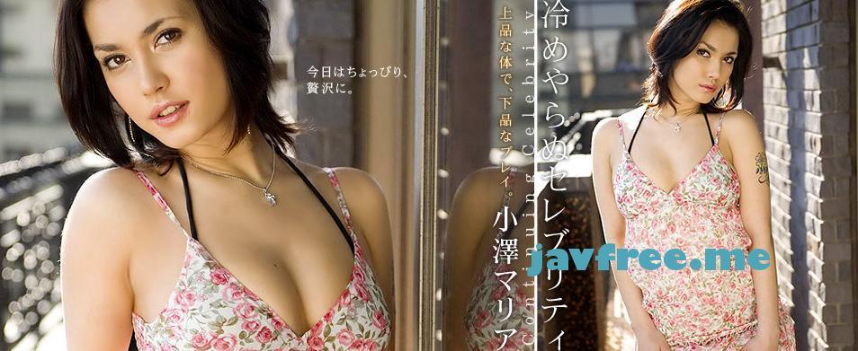 一本道 090412_420 小澤マリア 「冷めやらぬセレブリティ」