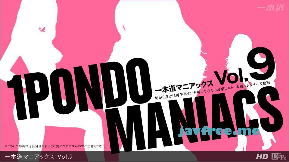 一本道 092912_001 お宝女優「一本道マニアックス Vol.9」