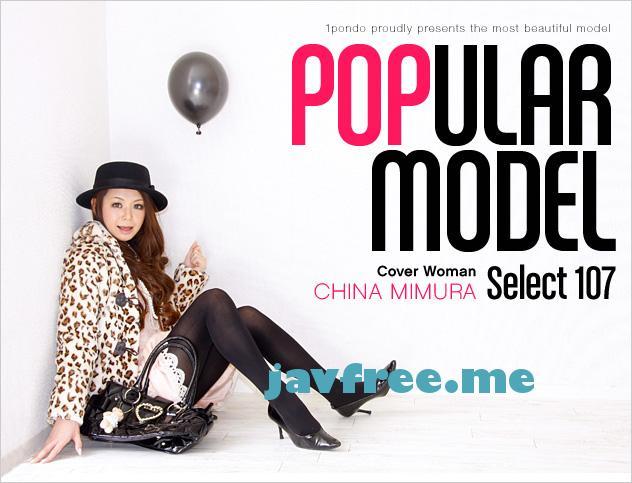 一本道 093011_185 三村ちな 「Model Collection select…107 ポップ」