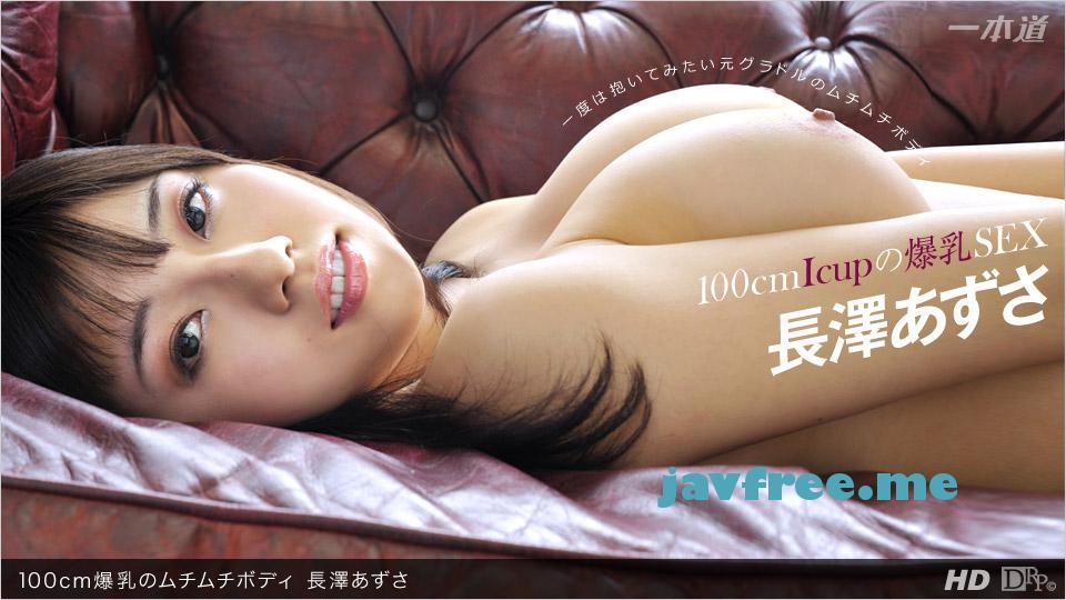 一本道 101012_446 長澤あずさ「100cm爆乳のムチムチボディ」