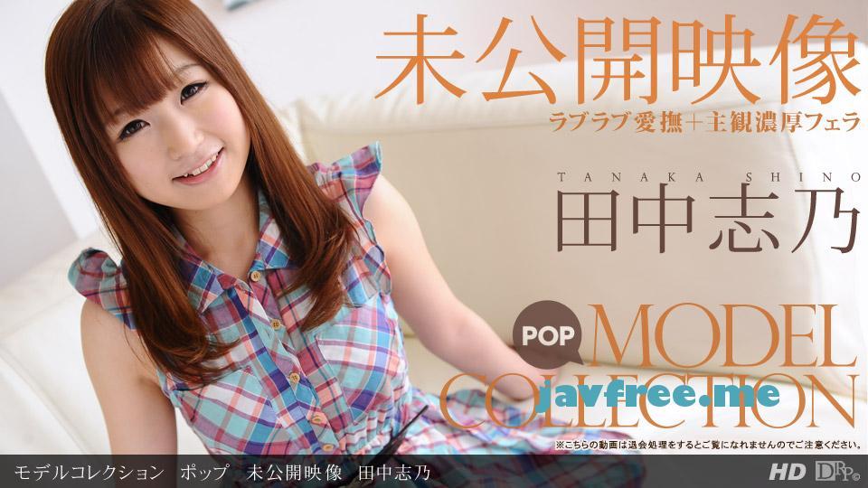 一本道 111612_001 田中志乃 「モデルコレクション ポップ 未公開映像 田中志乃」