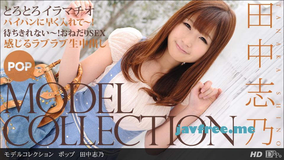 一本道 111612_473 田中志乃「モデルコレクション ポップ 田中志乃」