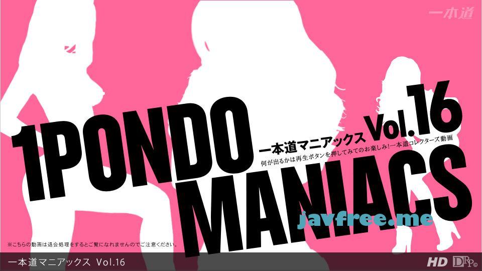 一本道 121912_001 お宝女優「一本道マニアックス Vol.16」