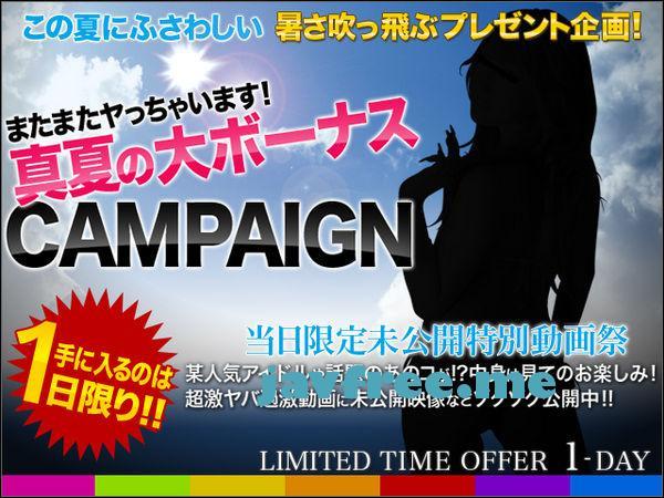 XXX-AV 20344 真夏の大ボーナスCAMPAIGN~1日限定未公開特別動画祭~vol.24