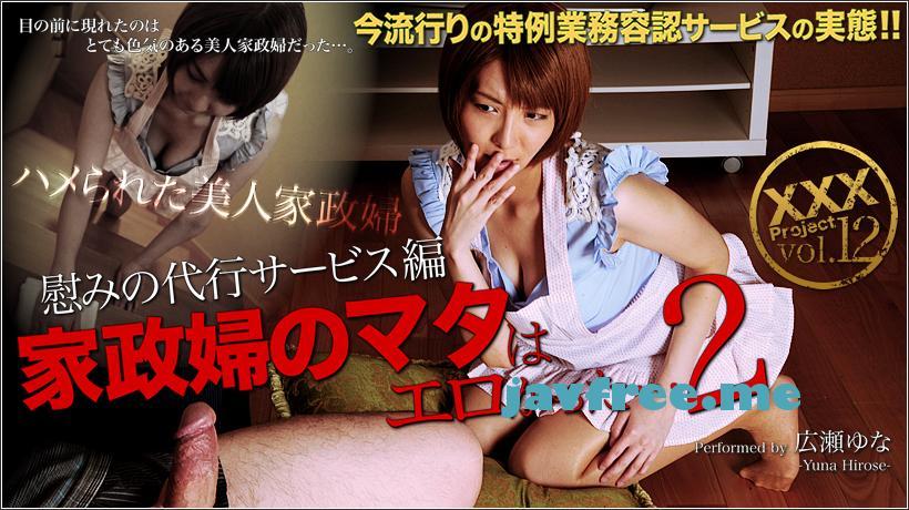XXX-AV 20388 広瀬ゆな 家政婦のマタはエロかった・・・2 慰みの代行サービス 前編