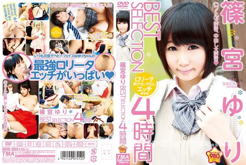 [22ID-024] 篠宮ゆり BEST SELECTION 4時間
