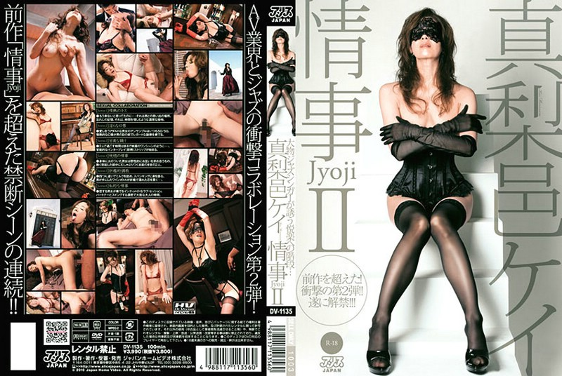 (Ailce Japan)情事 Jyoji II 真梨邑ケイ(DV1135) - image a17 on https://javfree.me